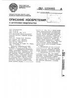 Патент 1224405 Валкователь фрезерного торфа