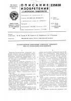 Патент 235838 Бесконтактный синхронный генератор торцового типа со смешанным возбуждением
