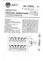 Патент 1579583 Решетный стан зерноочистительной машины