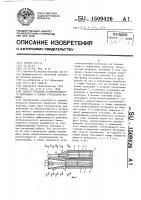 Патент 1509426 Способ трепания лубоволокнистого материала и секция трепальной машины
