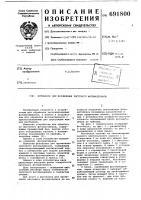 Патент 691800 Фотобаток для проявления листового фотоматериала