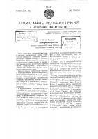 Патент 55659 Номеронабиратель