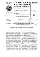 Патент 899970 Устройство для отбора проб фрезерного торфа