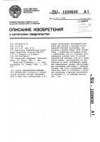 Патент 1350630 Способ сейсмической разведки