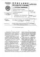 Патент 831231 Способ прокатки листов