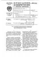Патент 691331 Устройство автоматической переработки оперативно- технологической информации для сортировочной станции