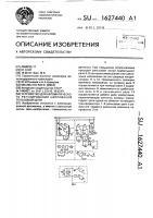 Патент 1627440 Устройство для автоматического регулирования напряжения рельсовой цепи