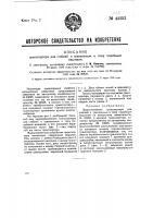 Патент 42253 Транспортер для стеблей к трепальным и тому подобным машинам