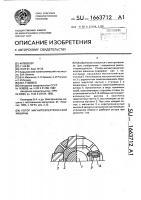 Патент 1663712 Ротор магнитоэлектрической машины