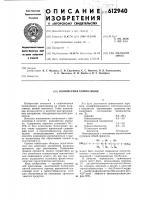 Патент 612940 Полимерная композиция