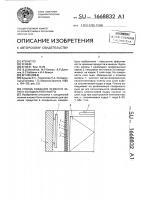 Патент 1668832 Способ создания ледяного экрана холодильной камеры