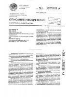 Патент 1703725 Колосник очистителя волокнистого материала