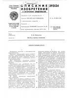 Патент 393124 Лабораторный пресс