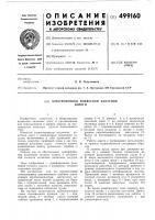 Патент 499160 Электропривод подвесной канатной дороги