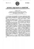 Патент 36245 Устройство для осуществления высоких вытяжек