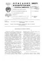 Патент 380271 Обогатитель курачного вороха
