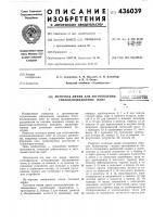 Патент 436039 Поточная линия для изготовлениятеплоизоляционных плит, v'..• •• ri .-•' .'''^'^ p ?'гьтf>& гйтш ciiiyiicpioi