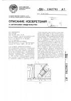 Патент 1362793 Бункер дреноукладчика