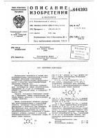 Патент 644393 Смазочная композиция