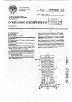 Патент 1773296 Нагреватель жидкого топлива