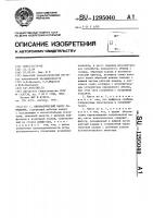 Патент 1295040 Пневматический насос замещения
