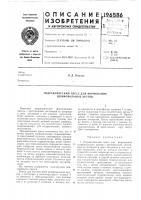 Патент 196586 Гидравлический пресс для формования шлифовальных кругов