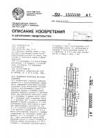 Патент 1555530 Скважинная штанговая насосная установка