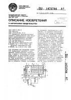 Патент 1472744 Установка для охлаждения гранул