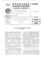 Патент 617221 Устройство для сборки изделия под сварку
