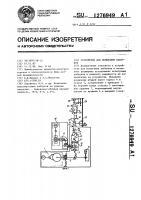 Патент 1276949 Устройство для испытания каблуков