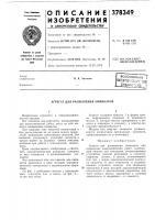 Патент 378349 Всесо.'ознай i