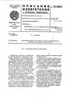 Патент 973691 Водопропускное сооружение
