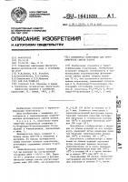 Патент 1641839 Полимерная композиция для фотохимических сшитых пленок