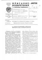 Патент 682730 Способ регулирования температуры перегретого пара в пароперегревателе