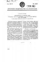 Патент 23014 Приспособление для дробления ореха