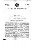 Патент 19375 Измерительный прибор