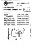 Патент 1093672 Устройство для контроля обрыва нити