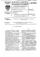 Патент 657623 Сверхрегенератор
