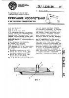 Патент 1234126 Способ получения герметичного сварного соединения