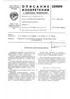 Патент 339599 Валичный волокноотделитель
