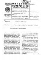 Патент 452649 Рабочий орган дреноукладчика