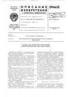 Патент 296632 Головка для автоматической сварки электрозаклепками под слоем флюса