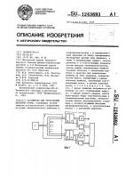 Патент 1243693 Устройство для регистрации давления крови