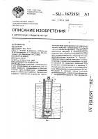 Патент 1672151 Нагреватель жидкости