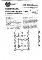 Патент 1083368 Корреляционный радиометр