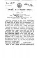 Патент 17907 Приспособление для ловли рыбы