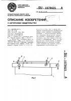 Патент 1079425 Верстак столярный