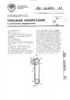 Патент 1314978 Зерноуборочный комбайн
