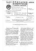 Патент 805016 Способ работы котельногоагрегата