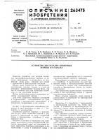 Патент 263475 Устройство для укладки пленочных экранов на каналах